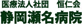 医療法人社団恒仁会 静岡瀬名病院